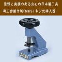 【明工舎製作所】MKS 日本製 ネジ式挿入器 コジ開けの裏蓋を閉める MKS-46610-NEJI ※アタッチメントは別売りです。