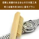 【明工舎製作所】MKS 日本製 豚毛ブラシ 清掃用ブラシ メンテナンス用 MKS-BUTAGE-BRUSH【あす楽】