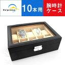 【ESPRIMA】エスプリマ 腕時計収納ケース 10本用 ブラック カギ付き SE63521BK【あす楽】