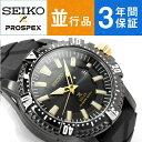 逆輸入SEIKO PROSPEX セイコー プロスペックス ダイバース 逆輸入海外モデル メンズ腕時計 ソーラー DIVER's200m防水 SNE373P1