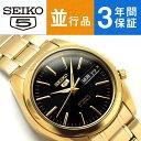 【逆輸入SEIKO5】 セイコー5 メンズ自動巻き腕時計 ブラックダイアル ゴールドステンレスベルト SNKL50K1【AYC】