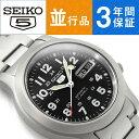【商品動画あり】セイコー5 SEIKO5 メンズ ミリタリー 腕時計 逆輸入セイコー 自動巻き メタルベルト