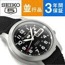 【商品動画あり】セイコー5 SEIKO5 メンズ ミリタリー 腕時計 逆輸入セイコー 自動巻き メッシュベルト