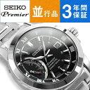 【逆輸入SEIKO】セイコー プルミエ Premier キネティック メンズ 腕時計 SRG009P1【あす楽】