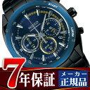 セイコー ワイアード ソリディティ SEIKO WIRED SOLIDITY クロノグラフモデル メンズ 腕時計 AGAW446 蒼汰さんイメージキャラクター