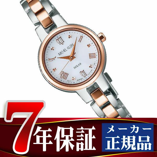 【限定のおまけをプレゼント!】【MICHEL KLEIN】ミッシェルクラン ソーラー 腕時計 レディース AVCD027 【7年保証】ミッシェルクラン MICHEL KLEIN ソーラー 腕時計 レディース  AVCD027