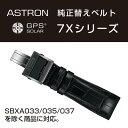 【おまけ付き】アストロン ASTRON 純正替えベルト 7Xシリーズ かん幅24mm 標準200mmタイプ ブラックベルト ブラック尾錠 R7X02DC