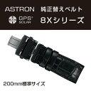 【おまけ付き】アストロン ASTRON 純正替えベルト 8Xシリーズ かん幅22mm 標準200mmタイプ ブラックベルト ブラック尾錠 R7X06DC