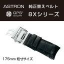 【おまけ付き】アストロン ASTRON 純正替えベルト 8Xシリーズ かん幅22mm 短寸175mmタイプ ブラックベルト シルバー尾錠 R7X07AC