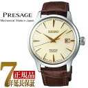 【SEIKO PRESAGE】セイコー プレザージュ 自動巻き 手巻き付き メカニカル 腕時計 メンズ ベーシックライン カクテルタイム ギムレット SARY109