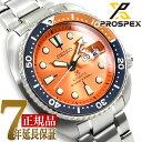 セイコー プロスペックス SEIKO PROSPEX オンラインショップ 限定モデル オレンジタートル ダイバースキューバ メカニカル 自動巻き 腕時計 メンズ 腕時計 SBDY023