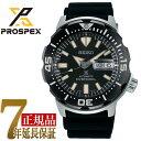 【SEIKO PROSPEX】セイコー プロスペックス ダイバースキューバ モンスター メカニカル 自動巻き 手巻き付き ダイバー 腕時計 メンズ SBDY035