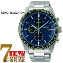 セイコー セレクション SEIKO SELECTION ソーラー クロノグラフ アスレジャースタイルシリーズ メンズ 腕時計 オンラインショップ流通限定モデル SBPY145