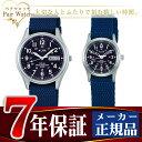 ペアウォッチ 【SEIKO ALBA】 セイコー アルバ ソーラー 腕時計 ミリタリー AEFD556 AEGD556 ペアウオッチ【ペアで送料無料】