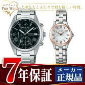 【おまけ付き】ペアウォッチ 【SEIKO WIRED】 セイコー ワイアード PAIR STYLE ペアスタイル クォーツ クロノグラフ 腕時計 AGAT404 AGEK422 ペアウオッチ