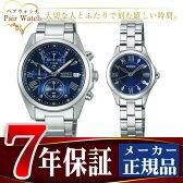 【おまけ付き】ペアウォッチ 【SEIKO WIRED】 セイコー ワイアード PAIR STYLE ペアスタイル クォーツ クロノグラフ 腕時計 AGAT405 AGEK423 ペアウオッチ