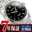 【SEIKO MECHANICAL】セイコー メカニカル メンズ自動巻腕時計 ブラックダイアル×シルバーステンレスベルト SARB033 【正規品】