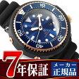 【SEIKO PROSPEX】セイコー プロスペックス ダイバースキューバ LOWERCASE プロデュース 限定モデル ダイバーズウォッチ ソーラー 腕時計 メンズ ネイビー×ローズゴールド SBDN026【PROSPEX0706a】
