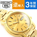 【逆輸入 SEIKO5】セイコー5 機械式自動巻き メンズ 腕時計 オールゴールド ステンレスベルト SNKK76K1【AYC】