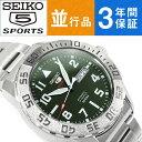 【日本製逆輸入 SEIKO5】セイコー5 スポーツ メンズ 自動巻き式腕時計 グリーンダイアル ステンレスベルト SRP751J1 【AYC】