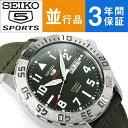 【日本製逆輸入 SEIKO5】セイコー5 スポーツ メンズ 自動巻き式腕時計 グリーン ナイロンベルト SRP751J2【AYC】