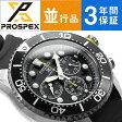 【逆輸入 SEIKO PROSPEX】セイコープロスペックス ソ−ラー クロノグラフ メンズ 腕時計 ブラック ウレタンベルト SSC021P1【あす楽】