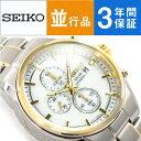 【逆輸入 SEIKO】セイコー ソーラー クロノグラフ メンズ腕時計 ホワイト×ゴールドダイアル シルバー×ゴールド チタニウムベルト SSC368P1【あす楽】