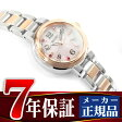 【SEIKO TISSE】セイコー ティセ 電波 ソーラー 電波時計 腕時計 レディース スペシャルエディション SWFH050