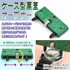 [產品視頻︰ [鐘錶工具] 案例背蓋開瓶器手錶工具 WT-案例-開瓶器-2 [貓 POS 友好] [開心明天]