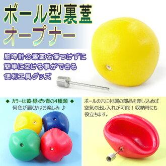 球形的背蓋開瓶器螺杆背腕表 6 點公式螺絲工具 WT-螺杆-球-2