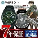 【SEIKO WIRED】セイコー ワイアード 進撃の巨人 コラボ 限定モデル リヴァイ シグネチャー モデル 腕時計 メンズ グリーン AGAT714