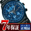 【SEIKO WIRED】セイコー ワイアード TOKYO SORA クオーツ クロノグラフ メンズ 腕時計 AGAW450