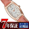【SEIKO】セイコー ドルチェ&エクセリーヌ レディース 腕時計 ソーラー クロコダイルベルト ホワイト ピンクゴールド SWCQ044 【正規品】