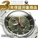 【5時間限定 全品5%オフ!3日19時〜】【逆輸入SEIKO】セイコー クロノグラフ メンズ腕時計 グリーンダイアル シルバーステンレスベルト SNDE05P1【あす楽】