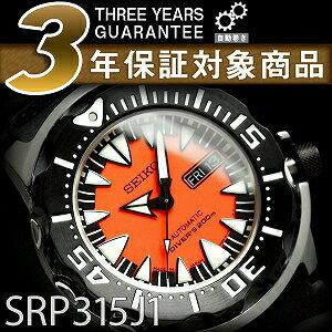 セイコースーペリア men's automatic self-winding hand wrapped diver's watch new monster Orange dial black polyurethane belt SRP315J1