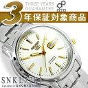 【逆輸入SEIKO5】セイコー5 メンズ自動巻き腕時計 シルバー×ゴールドダイアル ステンレスベルト SNKL77K1