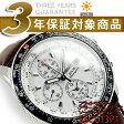 【逆輸入SEIKO】セイコー フライトマスター メンズ パイロットクロノグラフ ソーラー腕時計 ホワイトダイアル ブラウンレザーベルト SSC013P1
