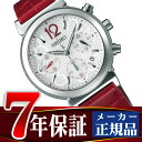 【SEIKO LUKIA】セイコー ルキア レディース ソーラー クロノグラフ腕時計 シルバー SSVS017 【送料無料】【正規品】