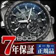 【あす楽】【SEIKO ASTRON】セイコー アストロン 第二世代 ソーラー GPS クロノグラフ メンズ 腕時計 コンフォテックスチタン SBXB003【ASTRON201503】