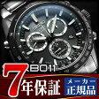 【SEIKO ASTRON】セイコー アストロン 第二世代 ソーラー GPS クロノグラフ メンズ 腕時計 コンフォテックス SBXB011