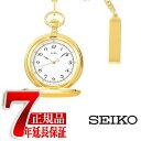 【正規品】セイコー アルバ SEIKO ALBA SUCCES サクセス 懐中時計 AABW146