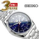 【日本製逆輸入SEIKO5】セイコー5 メンズ 自動巻き 腕時計 ネイビーダイアル シルバーステンレスベルト SNK563J1