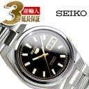 【日本製逆輸入SEIKO5】セイコー5メンズ自動巻き腕時計 ブラックダイアル ステンレスベルト SNKC57J1