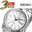 【逆輸入SEIKO5】セイコー5 メンズ自動巻き腕時計 ホワイトダイアル シルバーステンレスベルト SNKE57K1