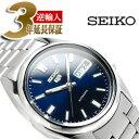 【逆輸入SEIKO5】セイコー5 メンズ 自動巻き腕時計 ネイビーダイアル ステンレスベルト SNXS77K