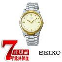 【正規品】セイコー SEIKO 盲人時計 男性用 ホワイト SQBR014