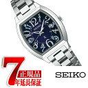 【正規品】セイコー ルキア SEIKO LUKIA 電波 ソーラー 電波時計 トノー型 レディース