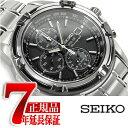 【正規品 逆輸入 SEIKO】セイコー ソーラー センタークロノグラフ アラーム機能搭載 メンズ 腕時計 ブラックダイアル ステンレスベルト SSC147P1【あす楽】