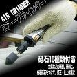 ショッピングAIR エアーリューター セット ツールパワー 砥石10種類付き エアーグラインダー 送料無料 AIR003