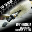 エアーグラインダー セット ツールパワー 砥石10種類付き エアーグラインダ キット エアーツール 送料無料 AIR003